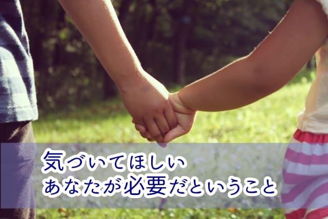 あなたは大切な人。子どものためにママの自己肯定感を高めよう。