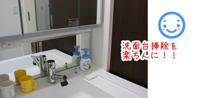 たった200円で洗面台の掃除が楽ちんに。ズボラ主婦さんは100円ショップでぜひ買ってみて!