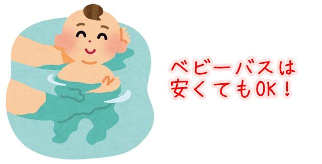 ベビーバスはダイソー商品で代用可能! 沐浴終了後も使えるすぐれものをご紹介。