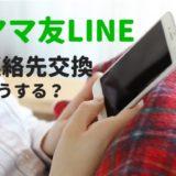 ママ友とLINEの連絡先交換のタイミングや方法、誘われないときの考え方。