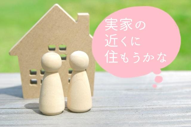 マイホームは実家の近くがちょうどいい。近居のメリットとデメリットとは。