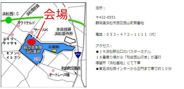 エア・フェスタ会場地図