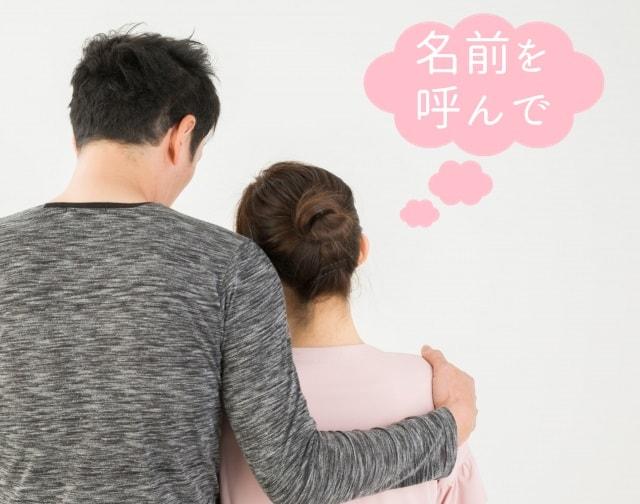 パパ、ママって呼ばないで! 産後に夫婦間で呼び名を変えないことが夫婦円満の秘訣。