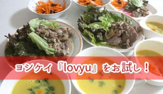 食材宅配サービスヨシケイ『lovyu(ラビュ)』。バリエーションコースは幼児も大満足でした!
