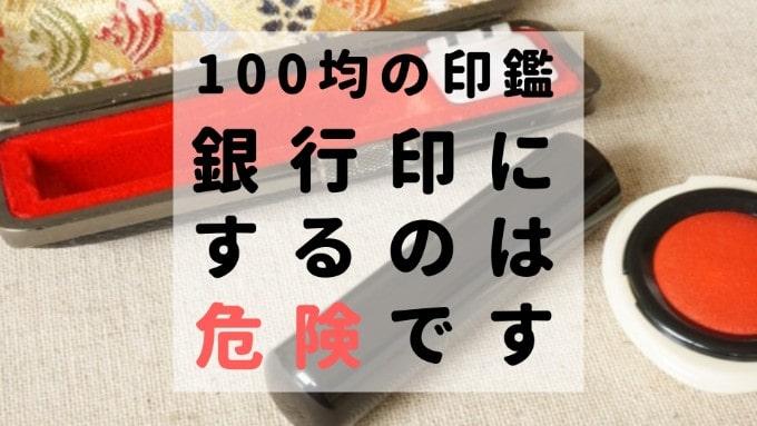 100均の印鑑を銀行印にするのは危険