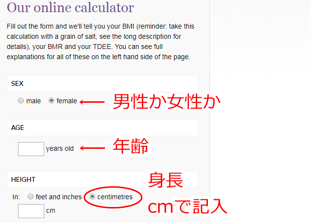 TDEE計算方法1