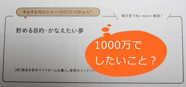 1000万夢