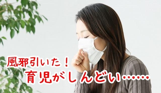 育児中に風邪をひくとしんどい! 少しでも楽になるためにできること。