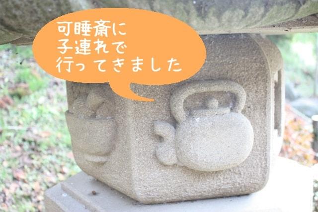 【静岡西部のパワースポット】可睡齋を子連れ散歩してリフレッシュ!