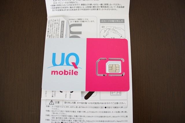 UQmobileSIMカード