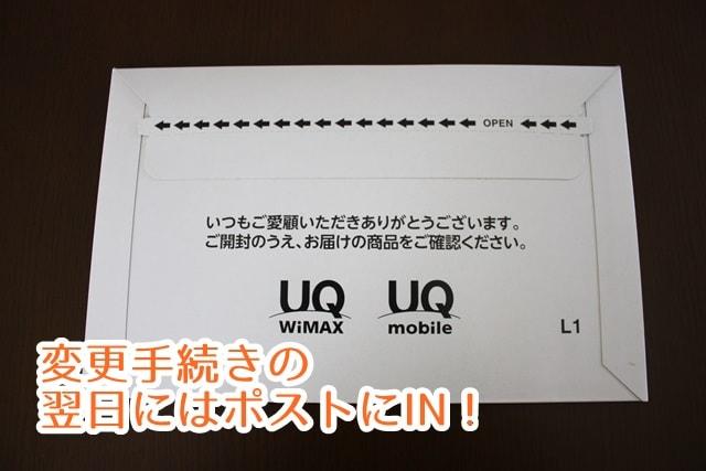 UQmobileSIMカード変更