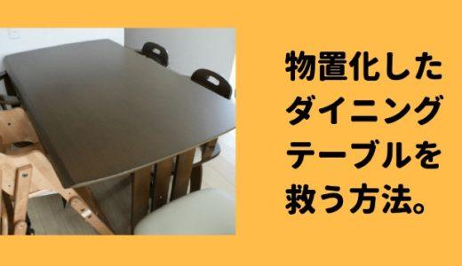 ダイニングテーブルを物置にしない方法。決め手はサイズにあり。