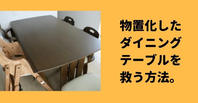 物置化しないダイニングテーブルのサイズ