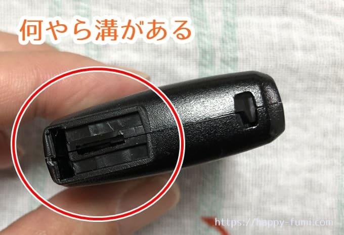 スマートキーの開け方