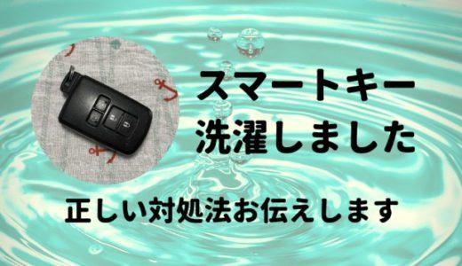 車の鍵を洗濯しちゃった! スマートキーが水没したときの対処法。