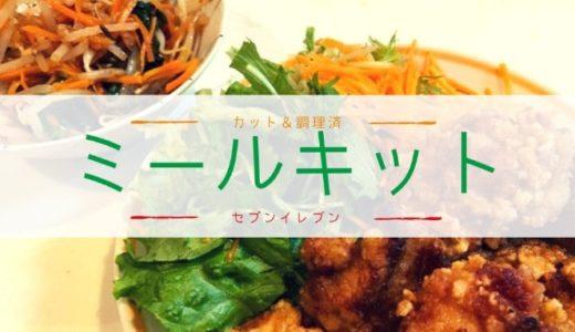 セブンイレブンのカット&下ごしらえ済食材『ミールキット』はコスパよし! おいしくて量も多くて大満足!