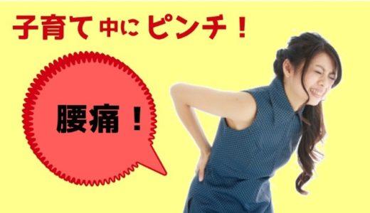 ママの腰痛・ぎっくり腰は一家の一大事!予防方法となってしまった時の対処法。