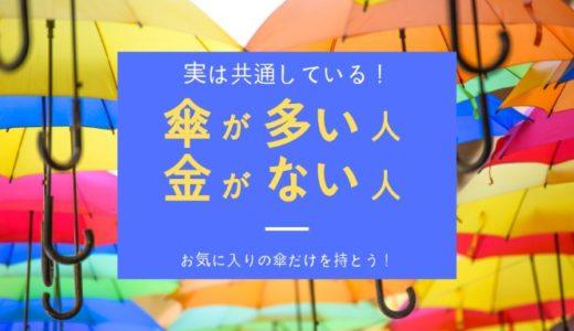 傘をたくさん持っている人はお金が貯まらない! 厳選してお気に入りだけを持とう。
