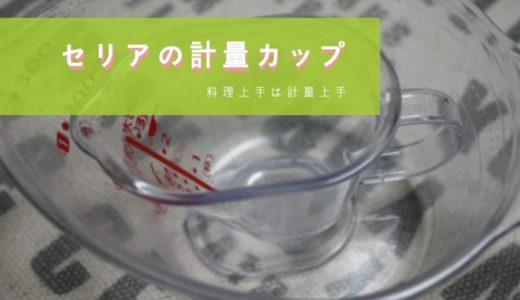 セリアの計量カップで料理の時短! 使い勝手抜群の便利アイテム。