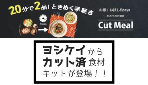 ヨシケイがカット済料理キット開始! 時短しつつも料理はしたいママにおすすめ!
