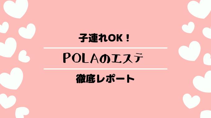 POLAのエステれぽ