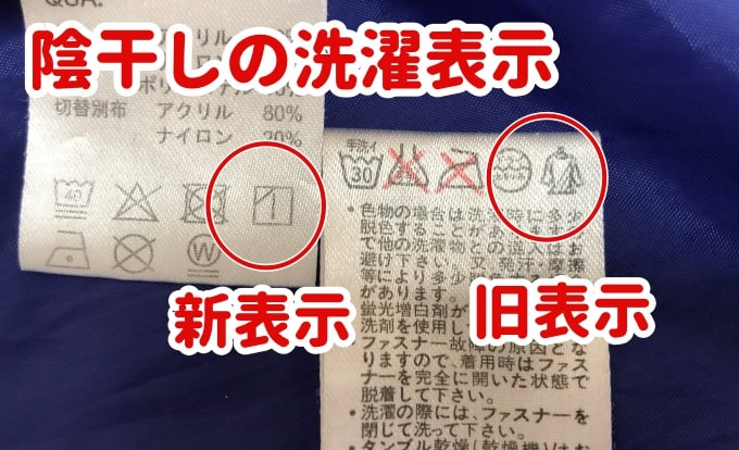 陰干しの洗濯表示