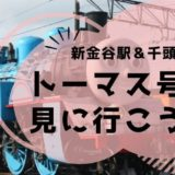 大井川トーマス