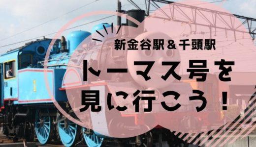 大井川鉄道のトーマスを見るだけなら新金谷駅と千頭駅がおすすめ!駐車場や混雑状況もレポート。