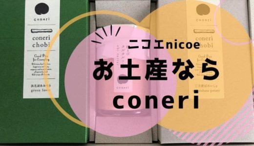 ニコエのお土産でおすすめをご紹介!いちおしは『coneri』の焼きたてスティックパイ!