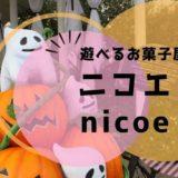 ニコエnicoe