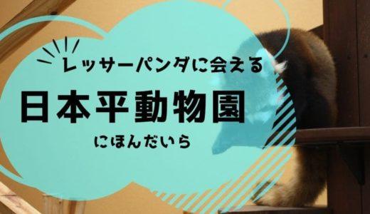 日本平動物園はベビーカーだと坂が少し大変!けど授乳室完備で赤ちゃん連れも楽しめるよ。