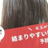 子供の髪の毛が絡まる!絡まりやすい髪の毛の原因と予防対策