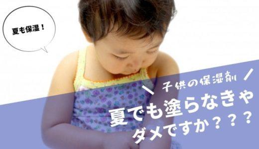 子供の保湿は夏も必要? 小児科と皮膚科の先生に話を聞いてきた。